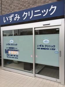 12月2日 八王子駅南口に開院致しました